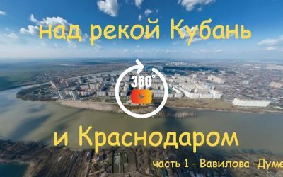 over Krasnodar city - along the Kuban River - part 1  (Vavilova-Dumenko)