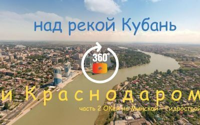over Krasnodar city - along the Kuban River - part 2 (OKey-Minskaya - GydroSroy)